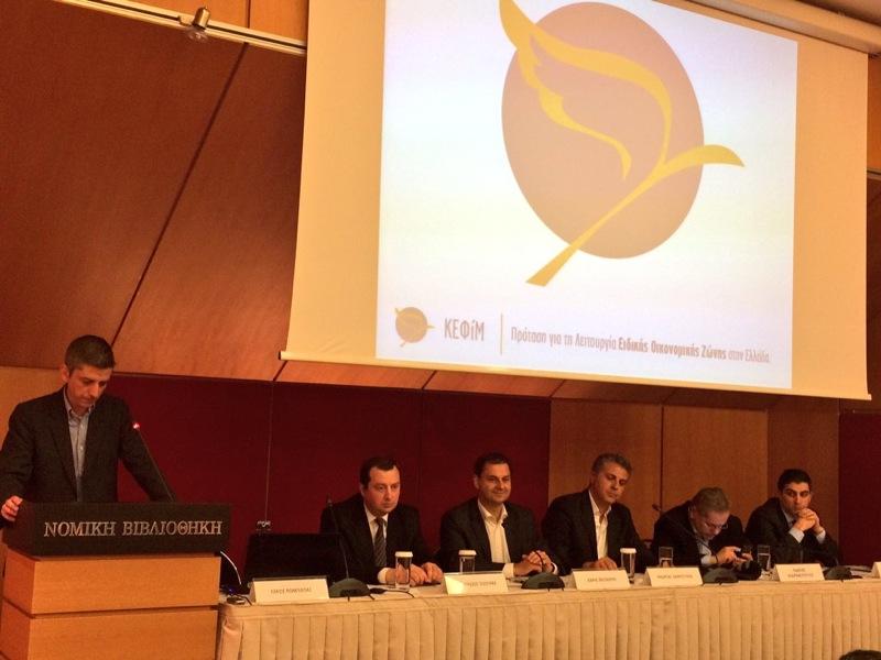 """Συμμετοχή στην εκδήλωση """"Πρόταση για τη Λειτουργία Ειδικής Οικονομικής Ζώνης στην Ελλάδα"""
