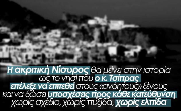 Nisiros