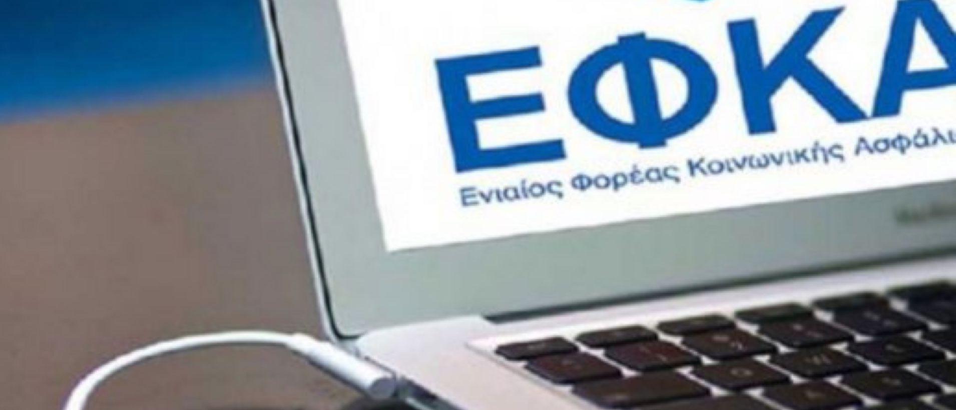 Aμαρτίες ΕΦΚΑ παιδεύουσι ελεύθερους επαγγελματίες – Insider.gr