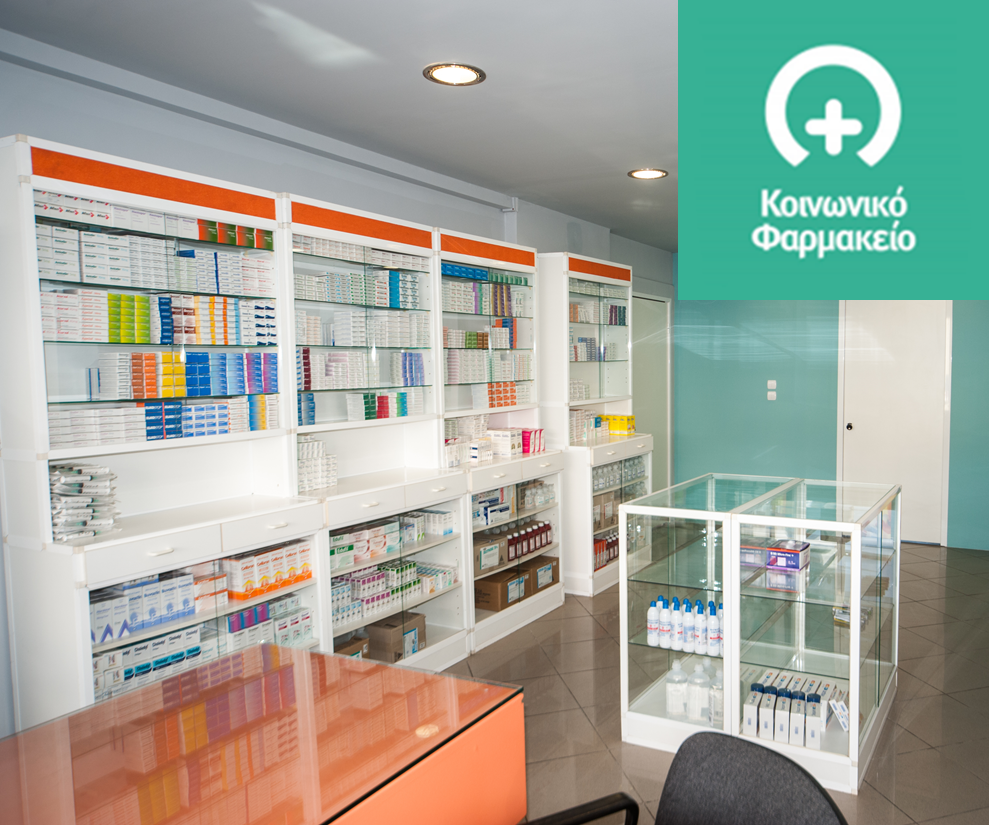 οινωνικό φαρμακείο (1)