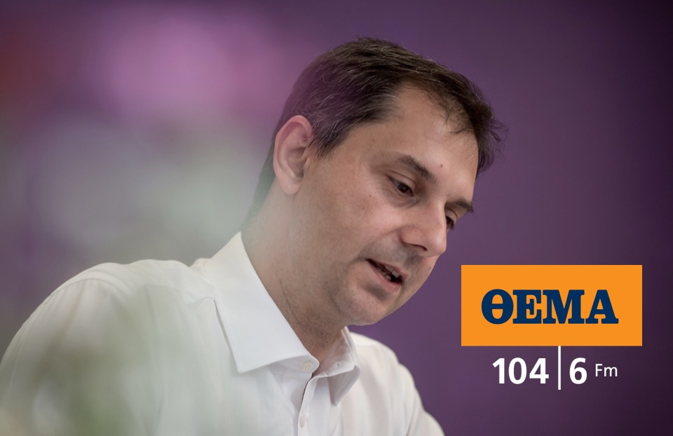 Σημεία από την συνέντευξη του Υπουργού Τουρισμού Χ. Θεοχάρη στο ραδιόφωνο του Πρώτου Θέματος (104.6)