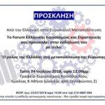 O ρόλος της Ελλλάδας στη Μεταπολίτευση της Ευρώπης- Εκδήλωση Χάρη Θεοχάρη