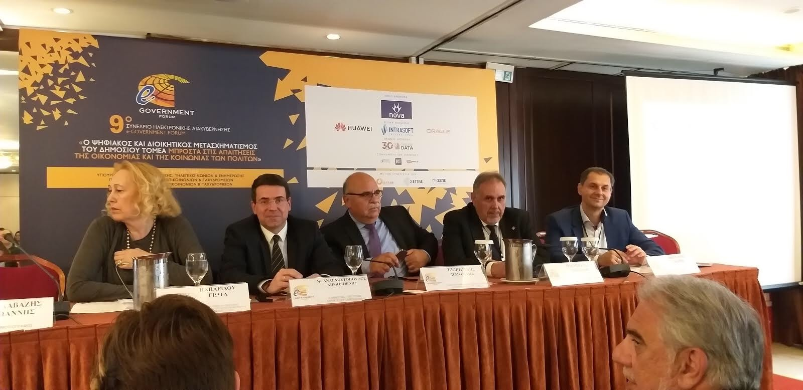 "9o Ετήσιο Συνέδριο ""e-Government Forum"""