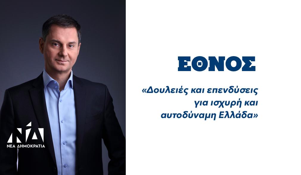Δουλειές και επενδύσεις για ισχυρή και αυτοδύναμη Ελλάδα – Έθνος