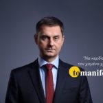 Να κερδίσουμε τον χαμένο χρόνο – Manifesto.gr