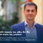Οι λογικές του χθες δεν θα πρέπει να ορίσουν το αύριο της χώρας – Athens Voice