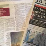 Ο ελληνικός τουρισμός στο σταυροδρόμι των μεγάλων επενδύσεων – ΤΟ ΒΗΜΑ
