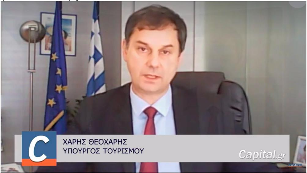Χ. Θεοχάρης στο Capital.gr : Λιγότεροι οι ταξιδιωτικοί περιορισμοί για όσους εμβολιαστούν (VIDEO)