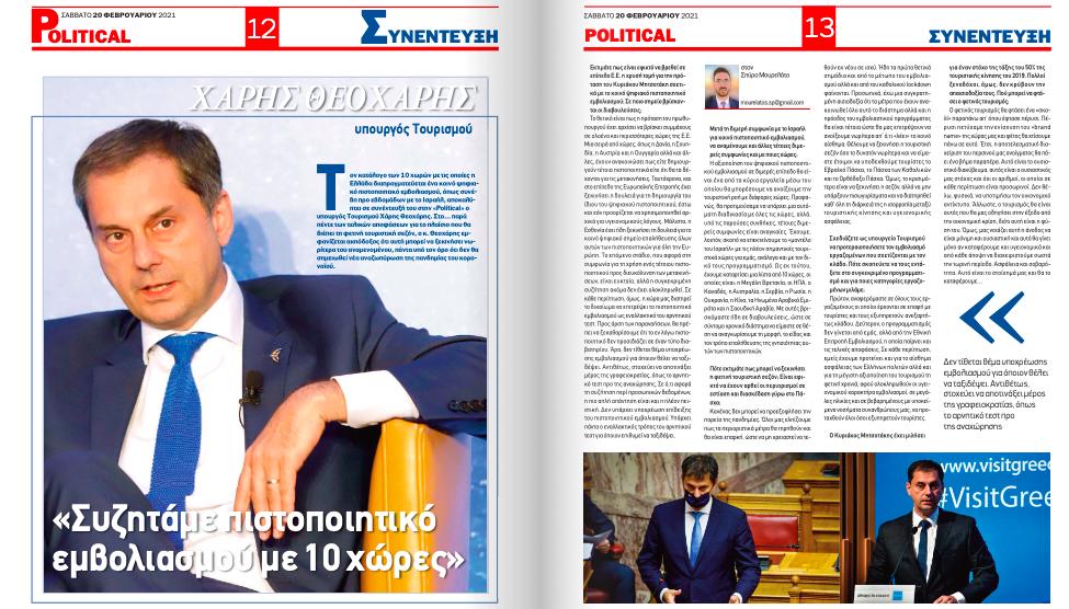 Ο Υπ. Τουρισμού Χ. Θεοχάρης στο Political.gr | 20/02/21